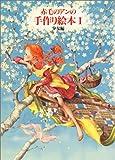 赤毛のアンの手作り絵本〈1〉少女編