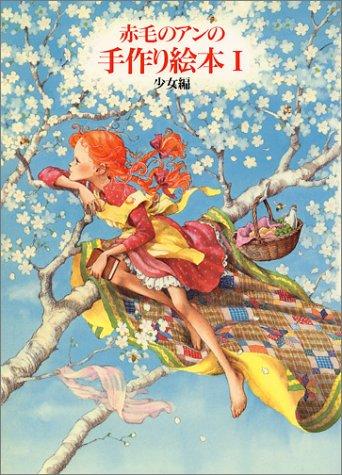 赤毛のアンの手作り絵本〈1〉少女編の詳細を見る