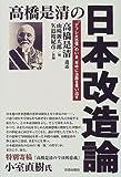 """高橋是清の日本改造論―""""デフレ大恐慌""""のいま、死中に活路を見い出す"""