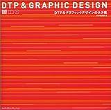 DTP&グラフィックデザインのネタ帳 (MdN books) 画像