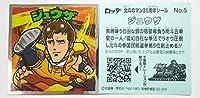 ビックリマン 北斗のマンチョコ 35thアニバーサリー ジュウザ No.05 ビックリマンシリーズ
