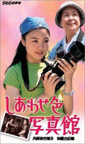 しあわせ色写真館 [VHS]