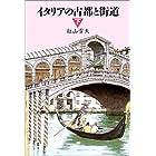 イタリアの古都と街道〈下〉 (Trajal books)