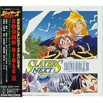 スレイヤーズ NEXT SOUND BIBLE III