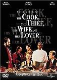コックと泥棒、その妻と愛人 [DVD] 画像