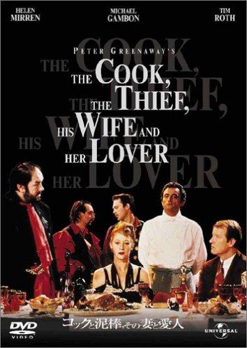 コックと泥棒、その妻と愛人 [DVD]