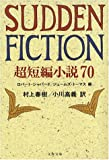SUDDEN FICTION—超短編小説70 (文春文庫)