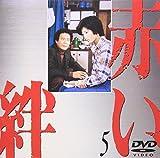 赤い絆(5)[DVD]