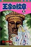 王家の紋章 (26) (Princess comics)