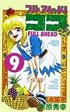 フルアヘッド!ココ 9 (少年チャンピオン・コミックス)