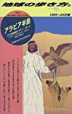 アラビア半島—アラブ首長国連邦・オマーン・カタール・バーレーン・クウェート・イエメン・サウジアラビア〈1999~2000版〉 (地球の歩き方) -