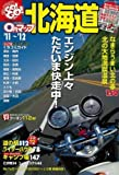 0円マップ北海道 '11~'12 (SAN-EI MOOK ツーリングGO!GO!ガイドシリーズ) 画像