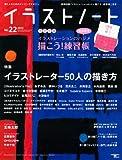 イラストノート no.22―描く人のためのメイキングマガジン イラストレーター50人の描き方 (Seibundo mook)