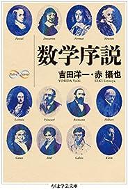 数学序説 Math&Science (ちくま学芸文庫)