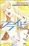 プライド (2) (クイーンズコミックス―コーラス)