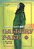 ギャラリーフェイク(22) (ビッグコミックス)