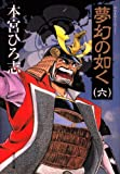 夢幻の如く 6 (集英社文庫―コミック版) (集英社文庫 も 8-74)
