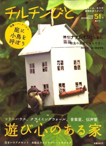 チルチンびと 2008年 11月号 [雑誌]