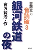 齋藤 孝の音読破3 銀河鉄道の夜 (齋藤孝の音読破 3)