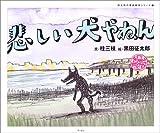 悲しい犬やねん (桂三枝の落語絵本シリーズ)