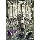 ペット・セマタリー〈下〉 (文春文庫)