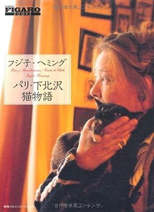 パリ・下北沢 猫物語 (FIGARO BOOKS)