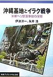 沖縄基地とイラク戦争―米軍ヘリ墜落事故の深層 (岩波ブックレット)