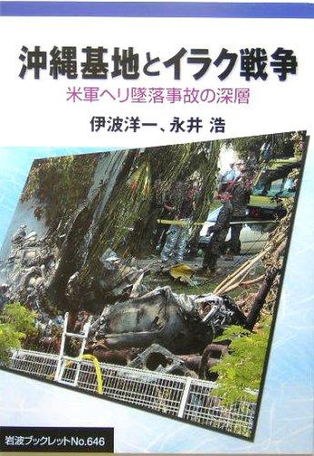 沖縄基地とイラク戦争—米軍ヘリ墜落事故の深層 (岩波ブックレット)