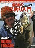 田辺哲男最強のバス釣り入門NEXT—第一人者が教える最新のバスフィッシング入門書 (CHIKYU-MARU MOOK RodandReel別冊)