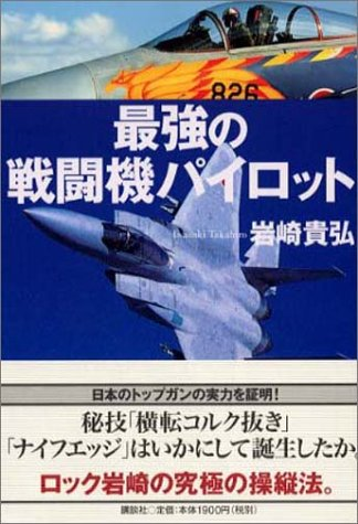 最強の戦闘機パイロットの詳細を見る