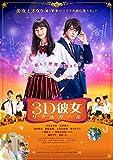 【Amazon.co.jp限定】映画「3D彼女 リアルガール」 [DVD] (オリジナルポストカード (amazon ver.)付)