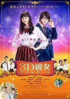 [Amazon.co.jp限定]映画「3D彼女 リアルガール」(オリジナルポストカード (amazon ver.)付)