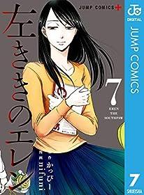 左ききのエレン 7 (ジャンプコミックスDIGITAL)