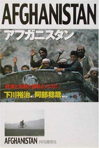 アフガニスタン [砂漠と炎熱と戦乱と人びと]の詳細を見る