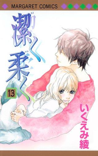 潔く柔く 13 (マーガレットコミックス)
