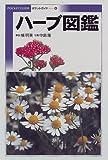 ハーブ図鑑 (Pocket guide (6))