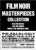 フィルム・ノワール傑作選 [DVD]
