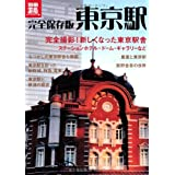 完全保存版 東京駅 (別冊宝島 1919 カルチャー&スポーツ)