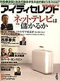月刊 ITセレクト2.0 2006年 06月号 [雑誌]