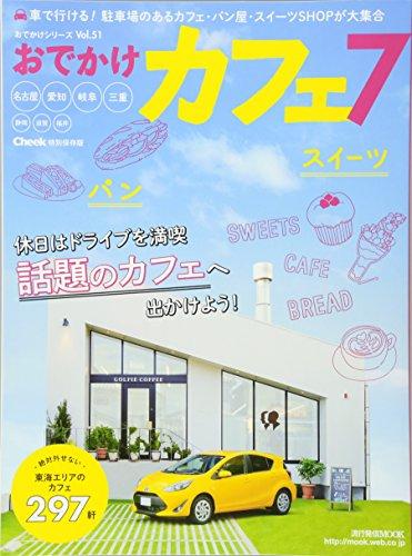 おでかけカフェ 7 (流行発信MOOK)