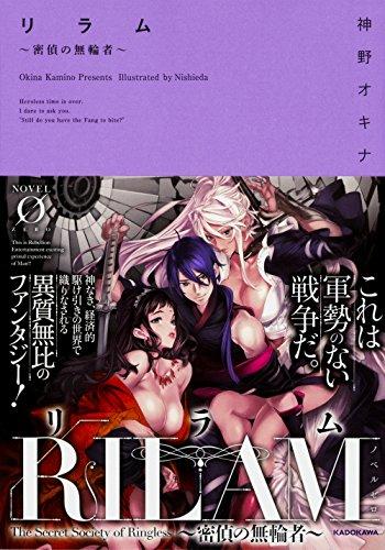 リラム 〜密偵の無輪者〜 (Novel 0)の詳細を見る