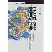 知られざる奇書の世界―ヨーロッパ地下文学への道 (丸善ブックス)