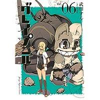 グレイプニル コミック 1-6巻セット