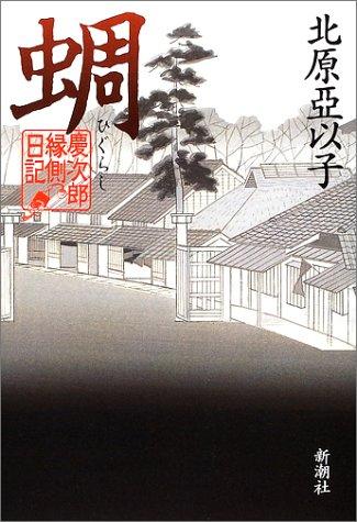 蜩―慶次郎縁側日記の詳細を見る