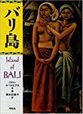 バリ島 画像