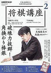 NHK将棋講座 2020年 02 月号 [雑誌]