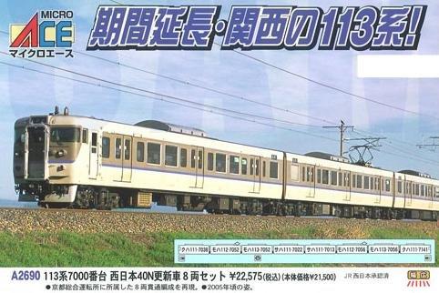 【MICRO ACE・マイクロエース】鉄道模型Nゲージ113系7000番台・40N更新車 8両セット(A2690)