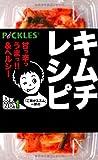 「ご飯がススム」一家のキムチレシピ (ミニCookシリーズ)