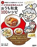 NHK「きょうの料理ビギナーズ」ブック ハツ江おばあちゃんのおうち和食100レシピ (生活実用シリーズ NHK「きょうの料理ビギナーズ」ブック)