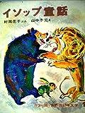イソップ童話―イソップ名作選 (カラー版・世界の幼年文学 (1))